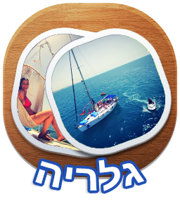 gallery-icon-1 מסיבת רווקות על יאכטה