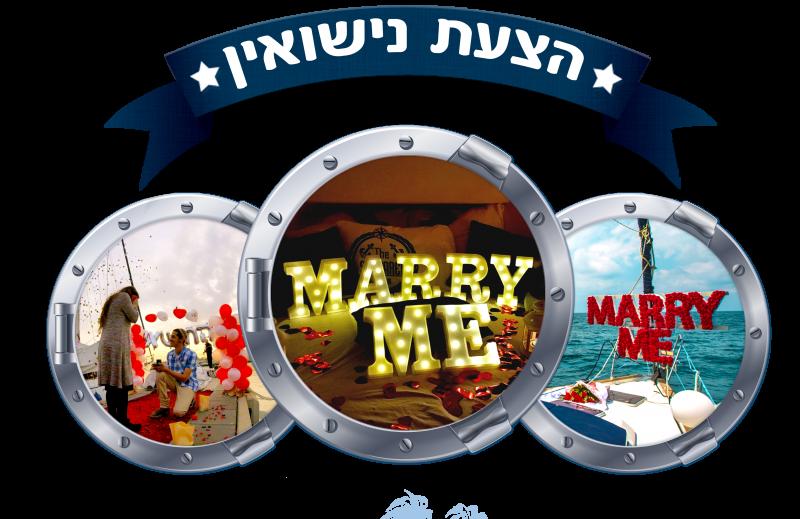 -נישואין-על-יאכטה-800x519 הצעת נישואין על יאכטה